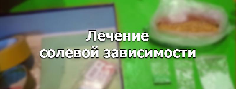 вылечить солевого наркомана в Симферополе