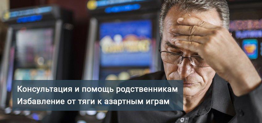 избавление от тяги к азартным играм