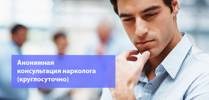 консультация нарколога в Симферополе