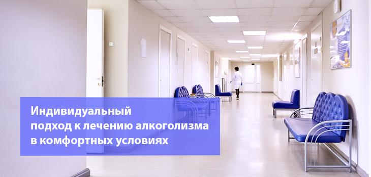 стационар наркологической клиники в Симферополе