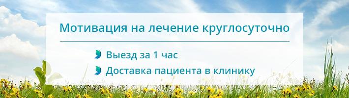 мотивация зависимого в Симферополе