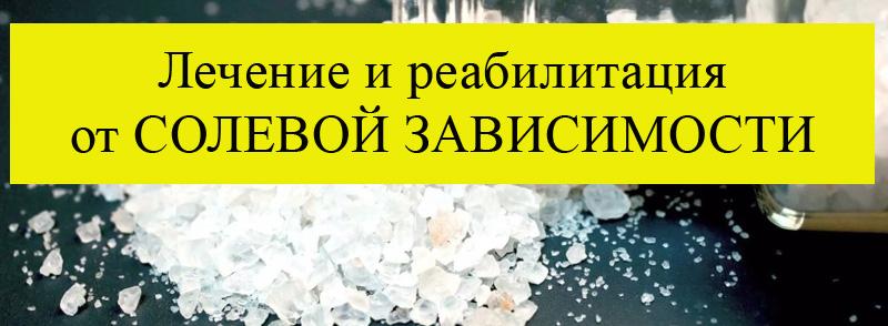 реабилитация солевого наркомана в Симферополе
