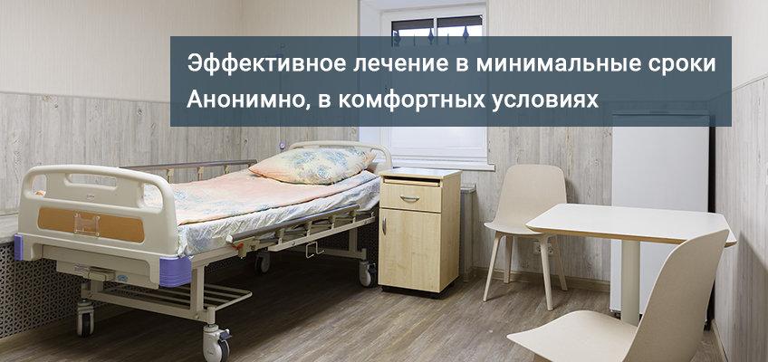 современный стационар наркологической клиники