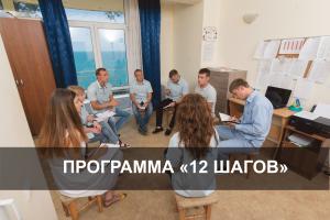 программа 12 шагов в Симферополе