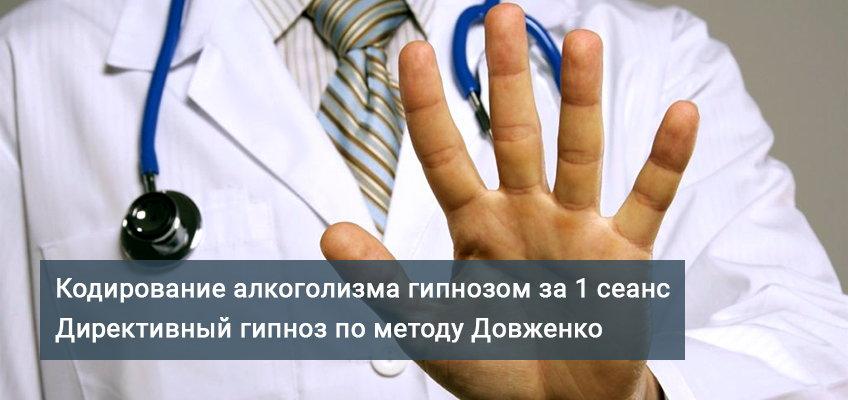 метод Довженко и кодирование гипнозом
