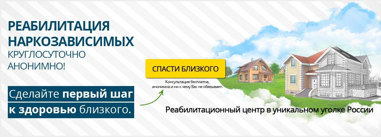 реабилитационный центр для наркозависимых в Севастополе