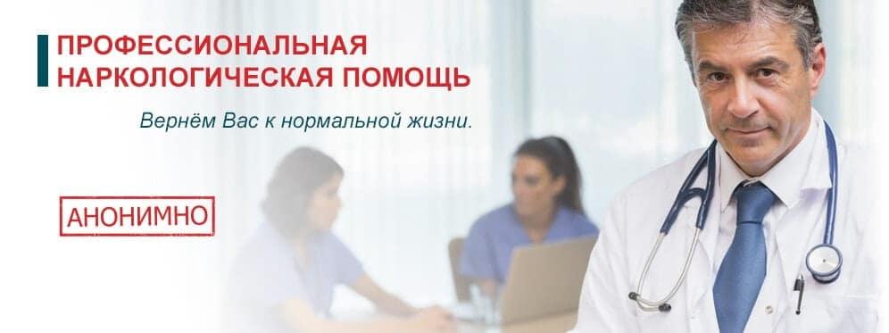анонимная наркологическая клиника в Симферополе