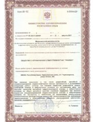 license17-005
