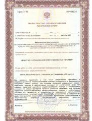 license17-006
