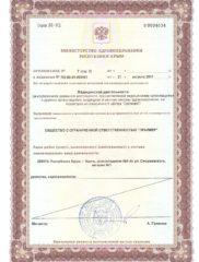 license17-010