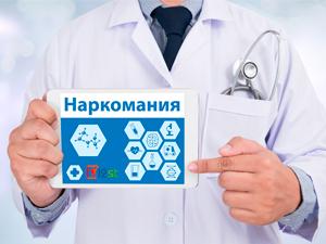 вылечить наркомана в Севастополе